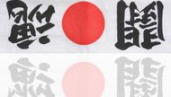 Japon - Bandeau japonais
